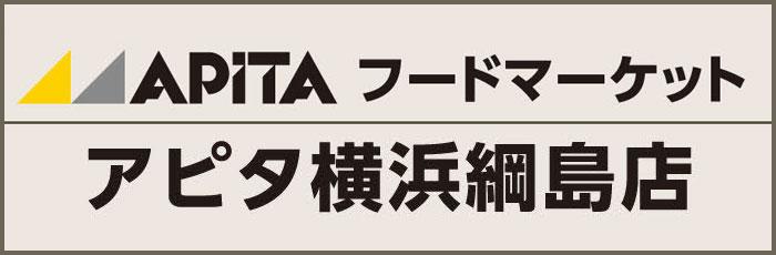 アピタ横浜綱島店